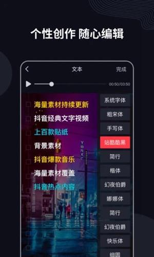 字说视频字幕动画制作app截图4