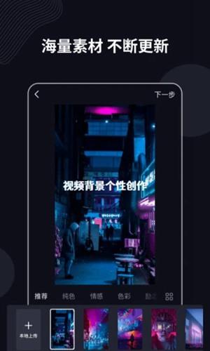 字说视频字幕动画制作app截图3