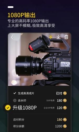 bger视频制作软件截图4