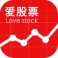 爱股票软件客户端