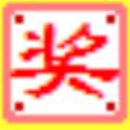 自定义抽奖模拟器软件 最新官方版V5.5