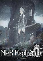 尼尔:伪装者(NieR Replicant)中文汉化版