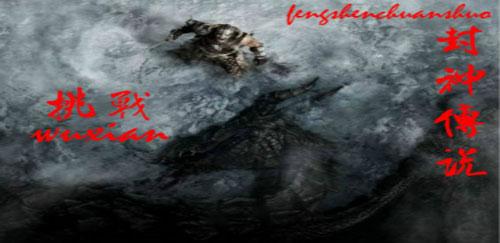 魔兽争霸3新封神传说截图0