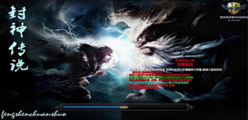 魔兽争霸3新封神传说截图1