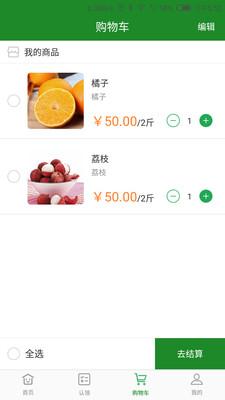 重庆果子截图1