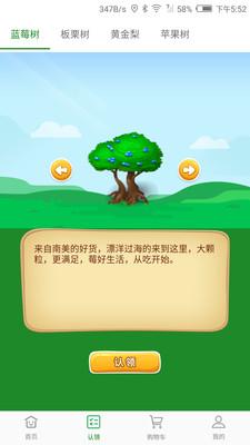 重庆果子截图2