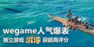 WeGame人�獗�表!��立游��(xi)《沉浮(fu)》fei)�! ∵评�fen)!