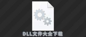 dll文件下载