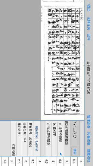 星立方阅卷截图3