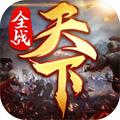 全战天下安卓版1.0.90