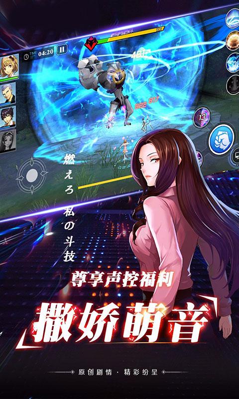 进击的少女次元斗魂无限版截图1