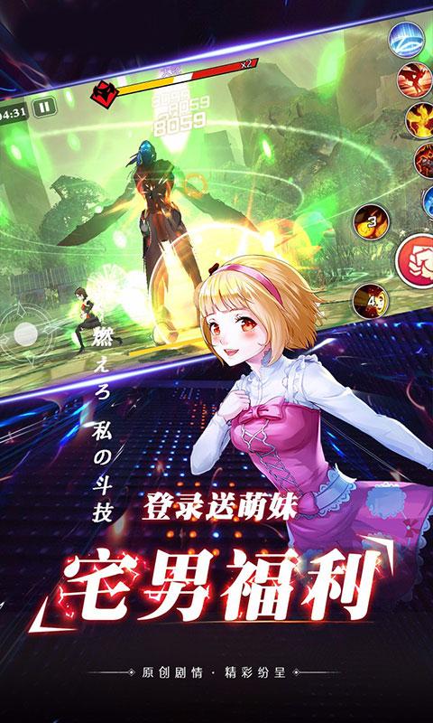进击的少女次元斗魂无限版截图4