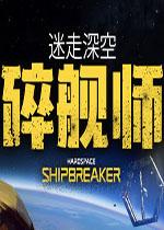 迷走深空:碎���(Hardspace: Shipbreaker)PC中文版