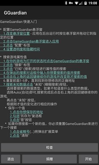GG修改(gai)器防�z�y�定(ding)版截�D2