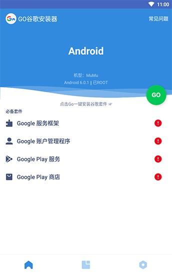 安卓Google三件套一键安装包截图0