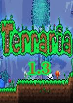 泰拉瑞亚1.3PC中文版