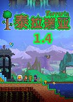 泰拉瑞亚1.4PC中文版