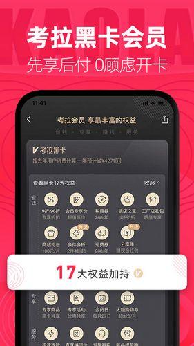 �W(wang)易考拉海(hai)淘(tao)截�D3