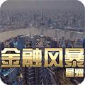 金融�L(feng)暴onlin城(cheng)市拆�w者星耀版
