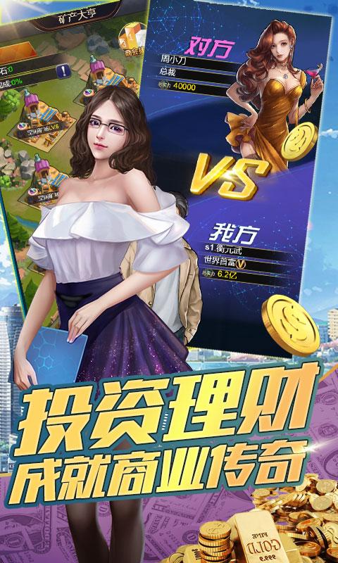 金融(rong)�L暴onlin城市拆(chai)�w(qian)者星(xing)耀(yao)版截�D1