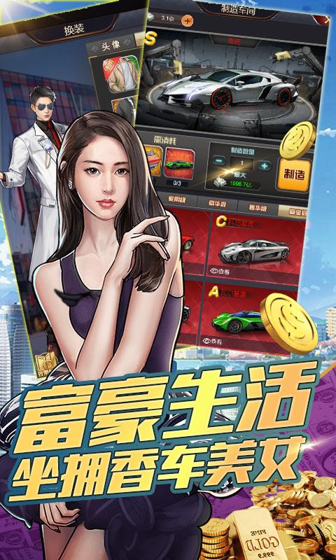 金融�L(feng)暴onlin城(cheng)市拆�w者星耀版截�D2