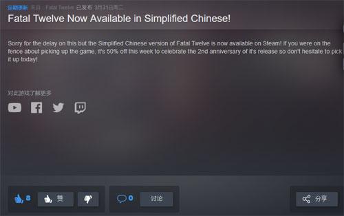《致命十二人》Steam公告原文