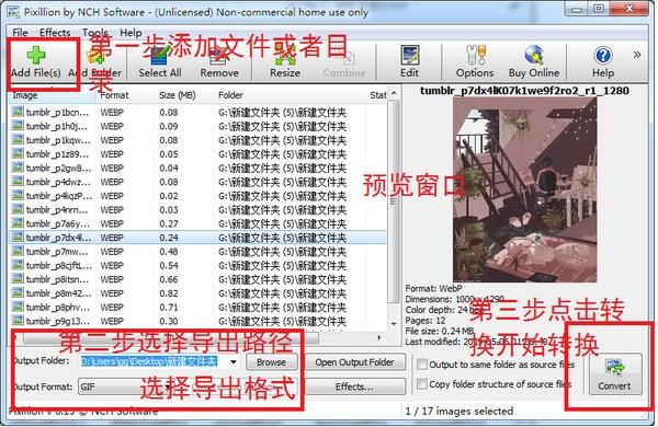 Pixillion Image Converter�件�D片2