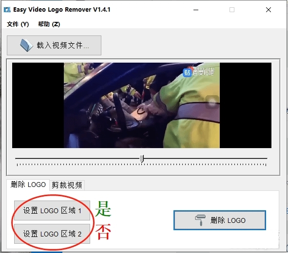 easy video logo remover软件图片1