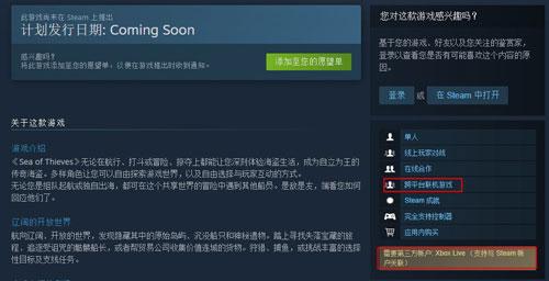 《盗贼之海》Steam页面