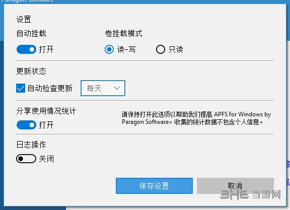 APFS for Windows�D片1