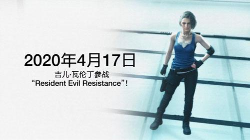 《生化危机3:重制版》吉尔参展抵抗计划