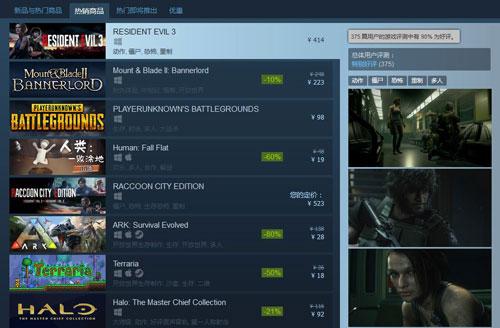 《生化危机3:重制版》Steam发售