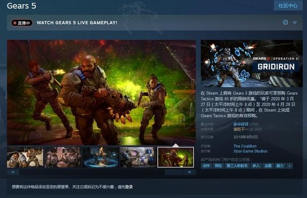 战争机器5游戏图片1