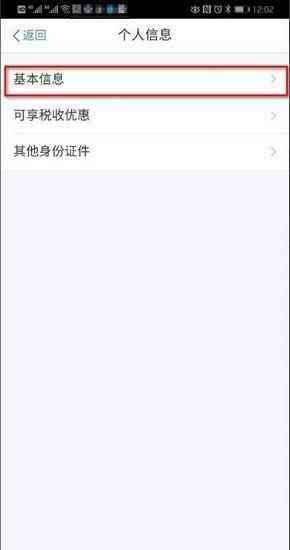 个人所得税app图片