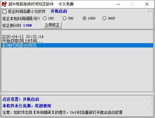 超牛电脑系统时间校正软件截图