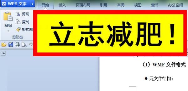 桌面警示栏图