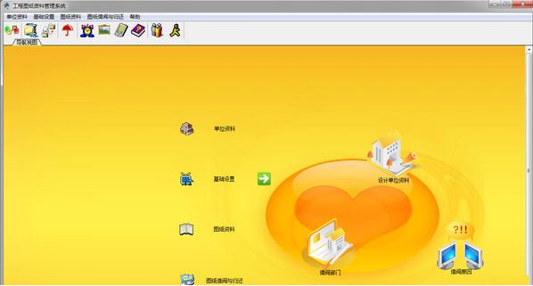 兴华工程图纸资料管理系统图