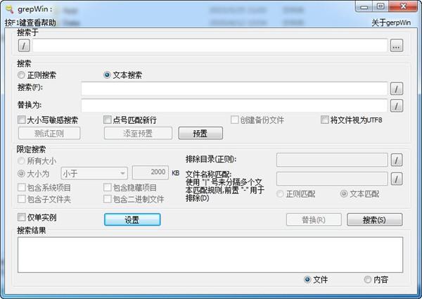 grepWin中文版图3