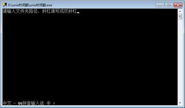 UNIX时间戳转换工具图