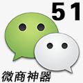 51微商神器 (微信对话生成器)免费使用版1.3.6.1