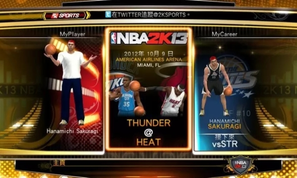 NBA2K13灌篮高手生涯模式存档截图3