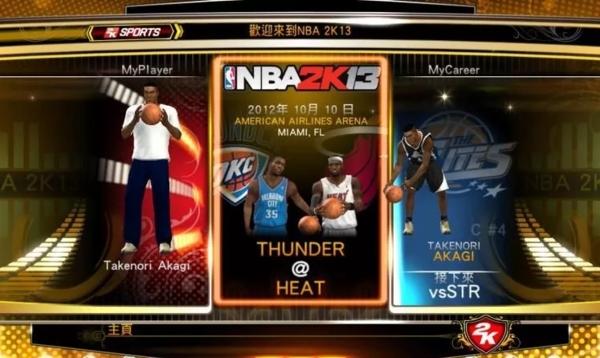 NBA2K13灌篮高手生涯模式存档截图1