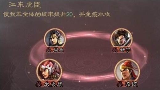 三国志战略版凌统2