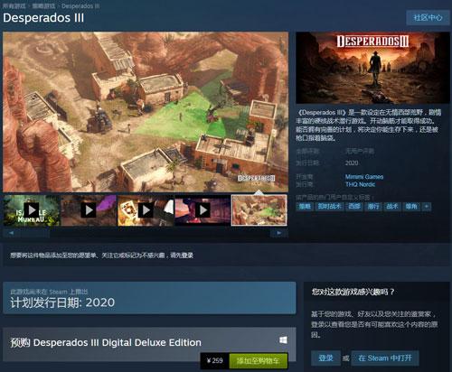 《赏金奇兵3》Steam页面