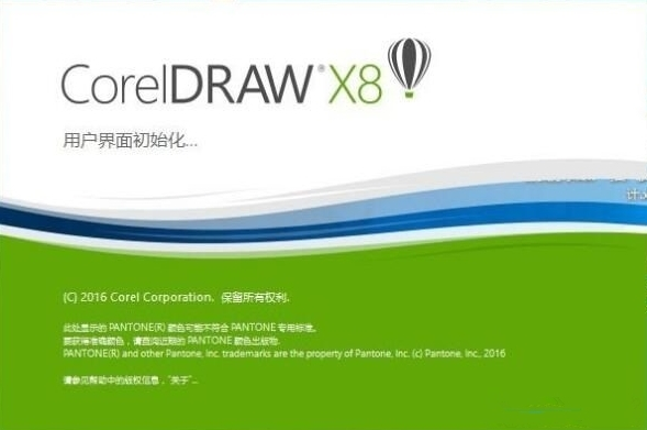 coreldraw x8 零售 版