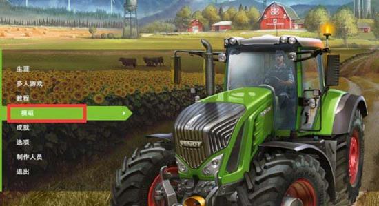 模拟农场17mod安装方法图