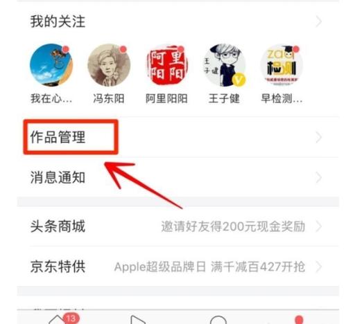 今日头条app图1