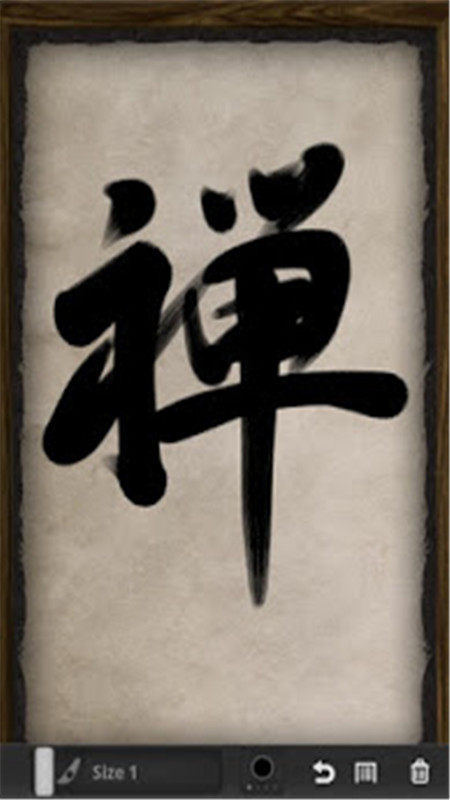 禅宗画笔zen brush截图3