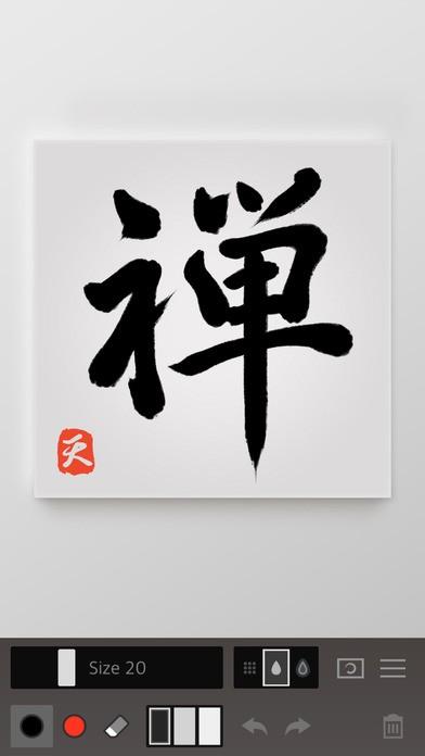 禅宗画笔2汉化破解版截图0