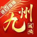 九州�鸹瓿�V版安卓版